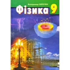 Фізика, 9 клас В. Сиротюк