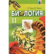Біологія, 11 класс. (на русском и украинском языке) П. Г. Балан.