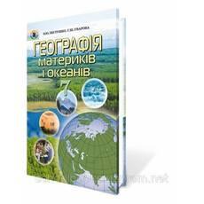 Географія, 7 клас, ( на українській та російскій мові ). Уварова Г. Ш., Пестушко В. Ю.