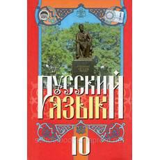 Русский язык 10 класс. Г. А. Михайловская, В. А. Корсаков и др.