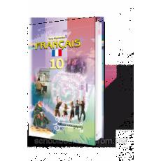 Французька мова, 10 клас. Юрій Клименко