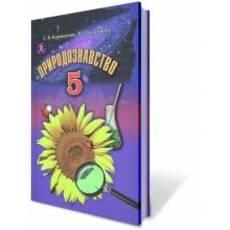 Природознавство, 5 кл. Коршевнюк Т. В., Баштовий В.І.