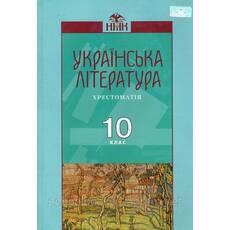 Хрестоматія, Українська література 10 клас. О. М. Авраменко