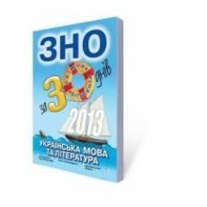 Українська мова та література. ЗНО за 30 днів.
