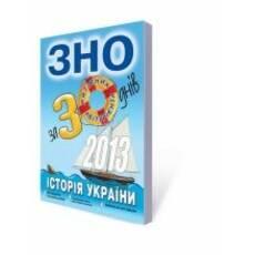 Історія України. ЗНО за 30 днів.