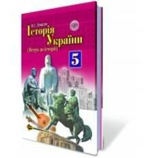 Історія України, 5 кл. Власов В. С.