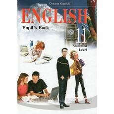 Англійська мова 11 клас. Карп'юк О. Д.