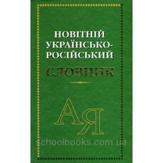 Новітній  українсько-російський словник. 60 000 слів. О.І. Артюх, О.П. Карпенко та ін.
