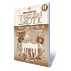 Контурні карти. Всесвітня історія. Новітня історія (1939-2014 рр.), 11 кл.