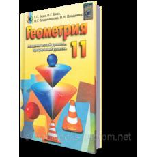 Геометрия, 11 класс. (на русском и украинском языке) Г. П. Бевз, В. Г. Бевз, Н. Г. Владимирова и др.