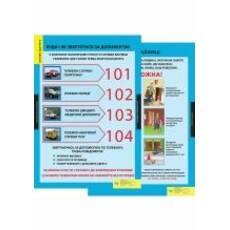 Основи здоров`я, 1-4 класи. Навчально-методичний посібник та додаток з 13 таблиць.
