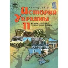 История Украины, 11 класс (на русском и украинском языках) Е. И. Пометун, Н. Н. Гупан