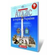 АТЛАС. Історія України, 9 кл.