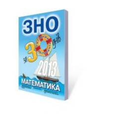 Математика ЗНО за 30 днів.