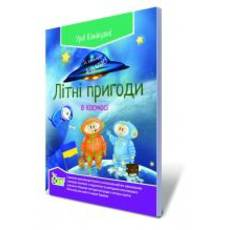 Книга «Літні пригоди в космосі», 4 кл.