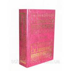 Новейший немецко-русский русско-немецкий словарь. 100 000 слов. Л.Ф. Перепеченко