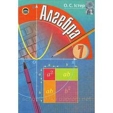 Алгебра, 7 клас. О.С. Істер.