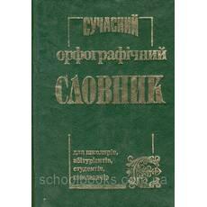 Сучасний орфографічний словник. 50 000 слів. С.М. Крисенко