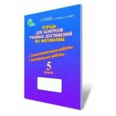 Тетрадь для контроля учебных достижений по математике, 5 кл.  Тарасенкова Н. А., Бурда М.І. Богатирьова І. М.