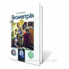 Геометрія, 9 клас. (українською та російською мовами) Г. В. Апостолова