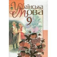 Українська мова, 9 клас. М. І. Пентилюк, І. В. Гайдаєнко та ін.