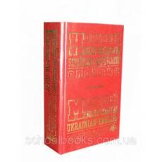 Новітній англо-український українсько-англійський словник. 100 000 слів. С.М. Крисенко