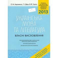 Українська мова та література, власні висловлювання. Авраменко О. М Дідух Т. І., Чукіна В. Ф.