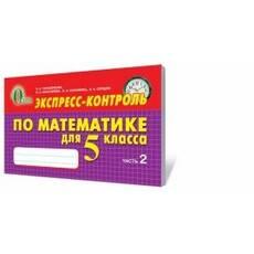 Экспресс-контроль по математике для 5 класса. Ч. 2. Тарасенкова Н. А., Бурда М.І., Богатирьова І. М., Коломієць О. М.,