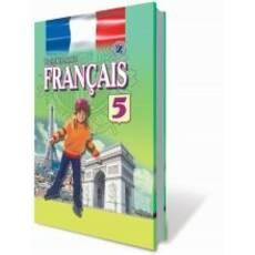 Французька мова, 5 кл. (5-й рік навчання).  Клименко Ю. М.