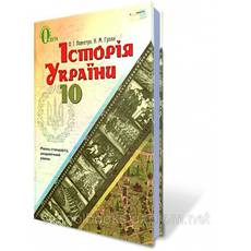 Історія України, 10 клас. Пометун О. І.