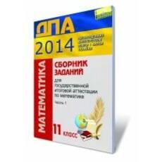 Сборник заданий для государственной итоговой аттестации по математике, 11 кл. 2014, ч. 1.
