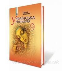Українська література, 9  клас. Міщенко О. І.