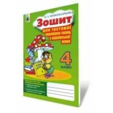 Зошит для тестової перевірки знань з української мови 4 кл.