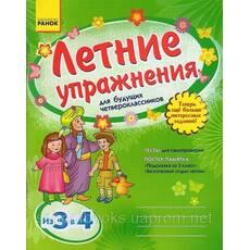 Летние упражнения для будущих четвероклассников (на русском и украинском языке) Фролова Е. И.