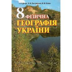 Географія, 8 клас. І. Л. Дітчук, О. В. Заставецька, В. М. Бойко