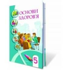 Основи здоров`я, 5 кл. Бех І. Д., Воронцова Т. В., Пономаренко В. С., Страшко С. В.