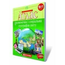 АТЛАС. Економічна і соціальна географія світу, 10-11 кл.