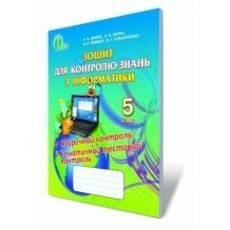 Інформатика, 5 кл. Зошит для контролю знань. Морзе Н. В., Барна О. В., Вембер В. П., Кузьмінська О. Г.