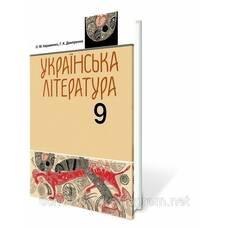Українська література, 9 клас. Авраменко О. М.,  Дмитренко Г. К.