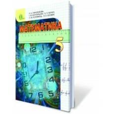 Математика, 5 кл. Тарасенкова Н. А., Богатирьова І. М., Бочко О. П., Коломієць О. М., Сердюк О. З.