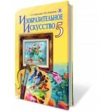 Изобразительное искусство, 5 кл., Железняк С. Н., Ламонова О. В.