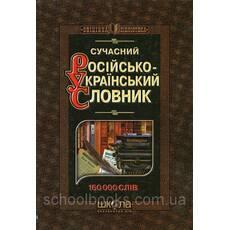 Сучасний російсько-український словник. 160 000 слів. М.Г. Зубков