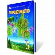 Природознавство, 5 кл.,  Ярошенко О. Г., Бойко В. М,