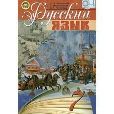 Русский язык 7 класс. Н. А. Пашковская, Г. А. Михайловская, С. А. Распопова.