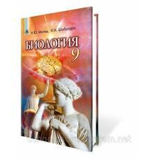 Биология, 9 класс. (на русском и украинском языке) Матяш Н. Ю., М. Н. Шабатура