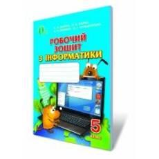 Робочий зошит з інформатики, 5 кл. Морзе Н. В., Барна О. В., Вембер В. П., Кузьмінська О. Г.