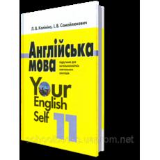 Англійська мова 11 клас. Калініна Л. В., Самойлюкевич І. В.