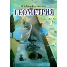 Геометрия, 7 класс. Бурда М. И., Тарасенкова Н. А.
