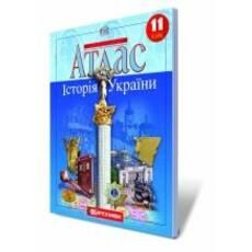 АТЛАС. Історія України, 11 кл.