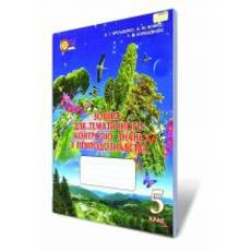 Зошит для тематичного контролю знань з природознавства, 5 кл. Коршевнюк Т. В., Баштовий В.І.